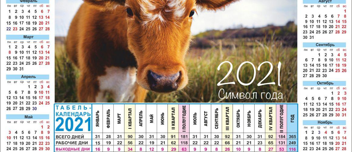 Как сделать календарь самостоятельно онлайн